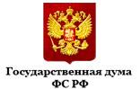 При поддержке Государственной Думы